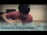 Шамиль Ибрагимов - Черная Роза