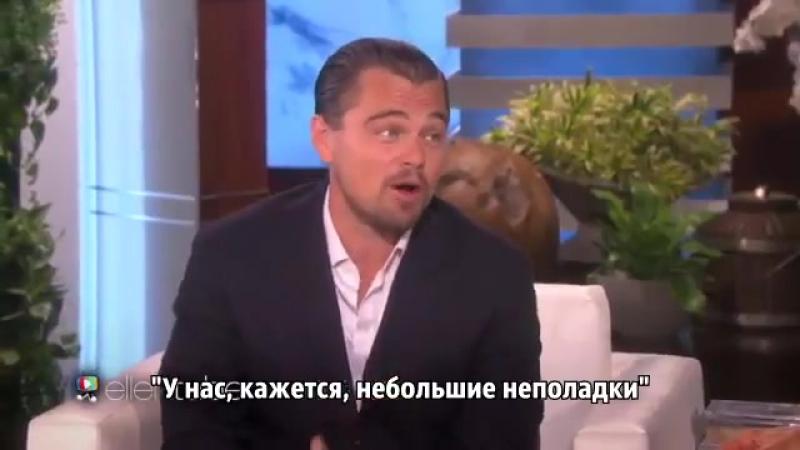 Ди Каприо о полёте в Россию.