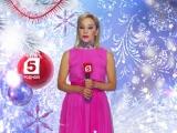 Новогоднее поздравление от Т. Булановой смотрите на Пятом канале