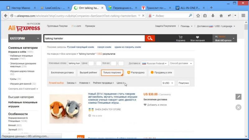 Как покупать на сайте Aliexpress (краткая инструкция)