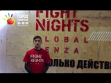 Академия Fight Nights в СРК