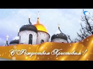 Рождественское Богослужение в Софийском соборе