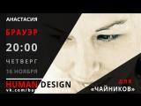 Human Design - Будь Собой. Анастасия Брауэр, 16.11.17