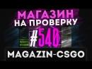 [IgorFOX] 540 Магазин на проверку - magazin-csgo (КУПИЛ АККАУНТ CSGO ОТЛЕЖКА) CSGO ЗА 400 РУБЛЕЙ