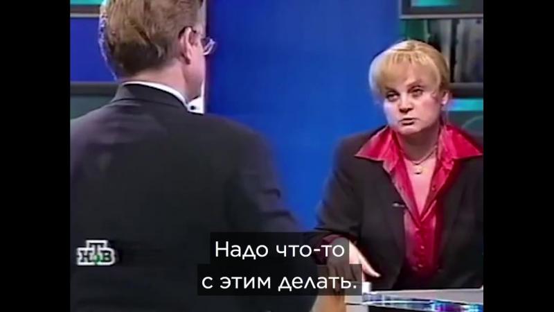 Элла Памфилова о политической проституции в России