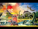 про вулканы и динозавров