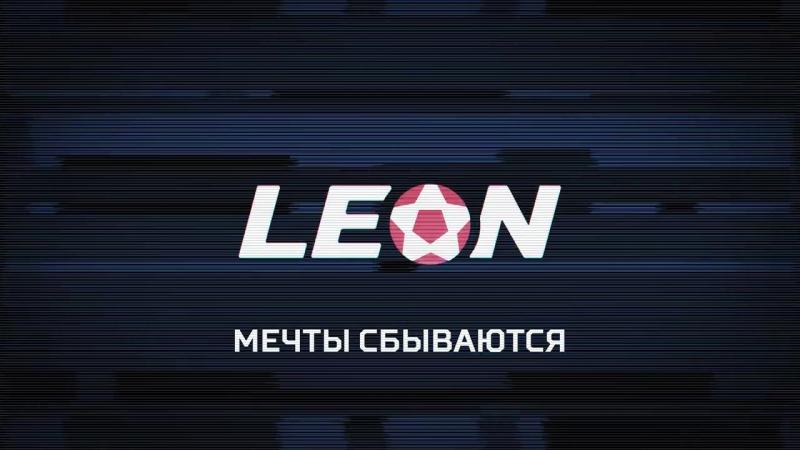 БК Леон и Джефф Монсон