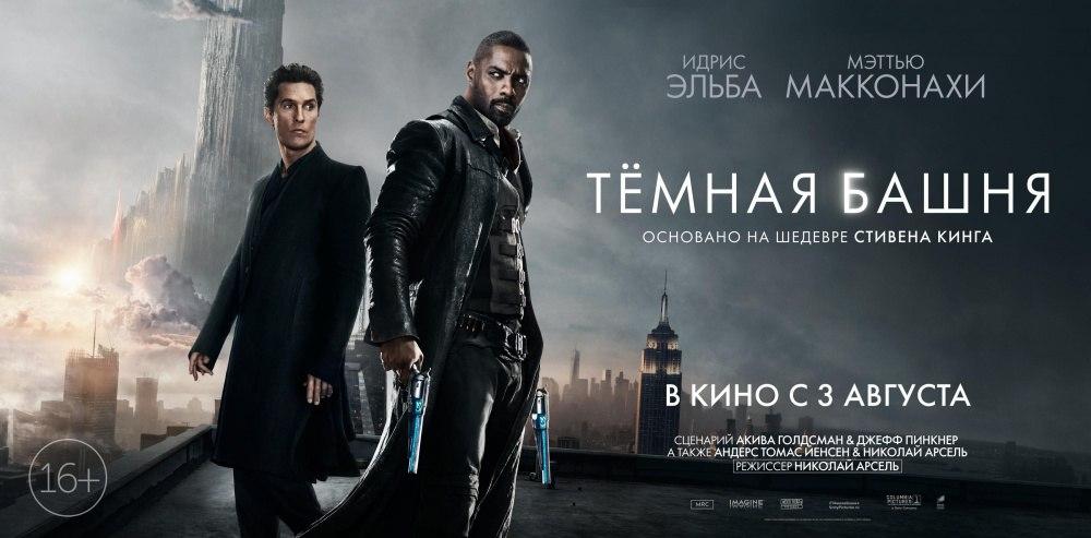 """3 августа в кинозале """" Юность """" премьера фильма """"Тёмная башня"""""""