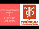Завод по производству Добавок в бетон ТЕХНОНИКОЛЬ