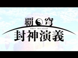 [AnimeOpend] Hakyuu Houshin Engi 1 OP   Opening / Охотник за душами 1 Опенинг (720p HD)