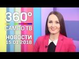 Новости Карелии 15.01.2018