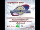 Наши дети на конкурсе Снежная королева- 2018 -Таганрог