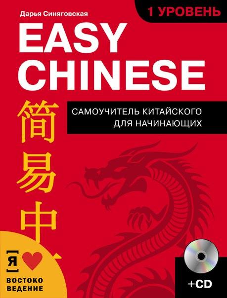 Самоучитель китайского для начинающих