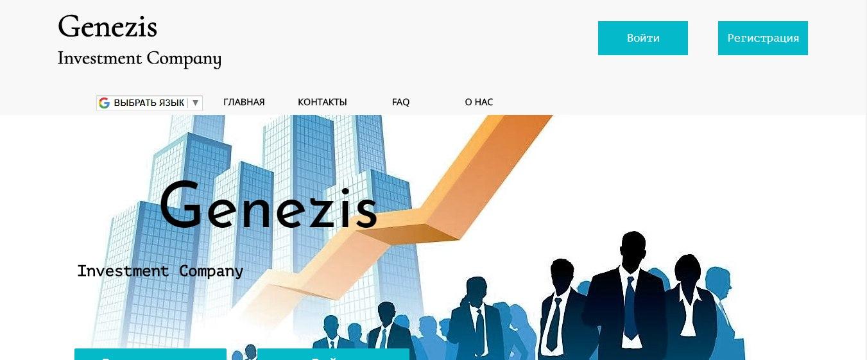 Постер к новости Genezis