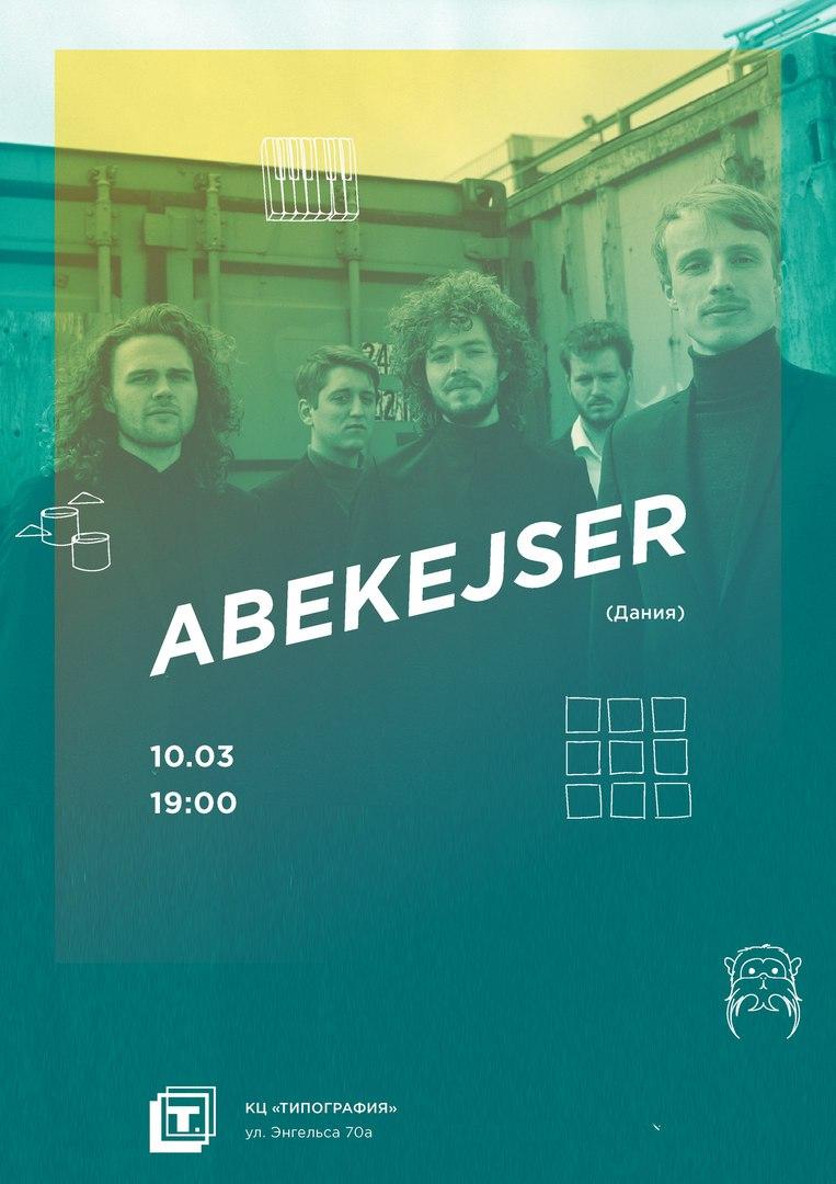 Афиша Тула Эксперимент: Abekejser (Дания) / Типография