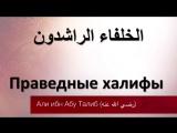 Как Али ибн Абу Талиб да будет им доволен Всевышний Аллах сватался.mp4