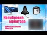 Оборудование - Калибровка монитора - 1.5 - Оперативное дополнение. Обзор цен