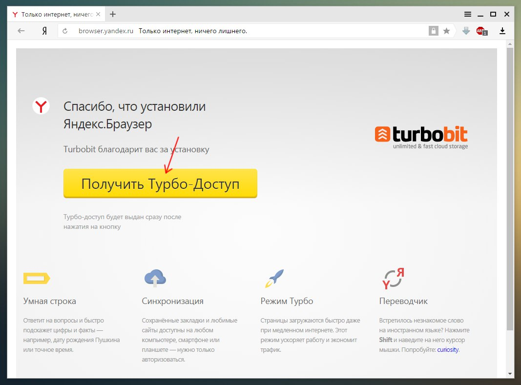 Получить код турбо-доступа с turbobit.net бесплатно