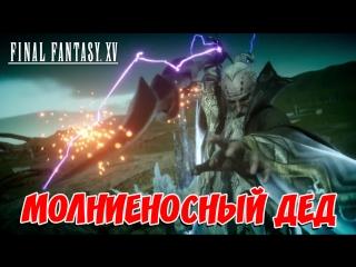 Final Fantasy 15: ⚡МОЛНИЕНОСНЫЙ ДЕД⚡(Стрим Xbox One)