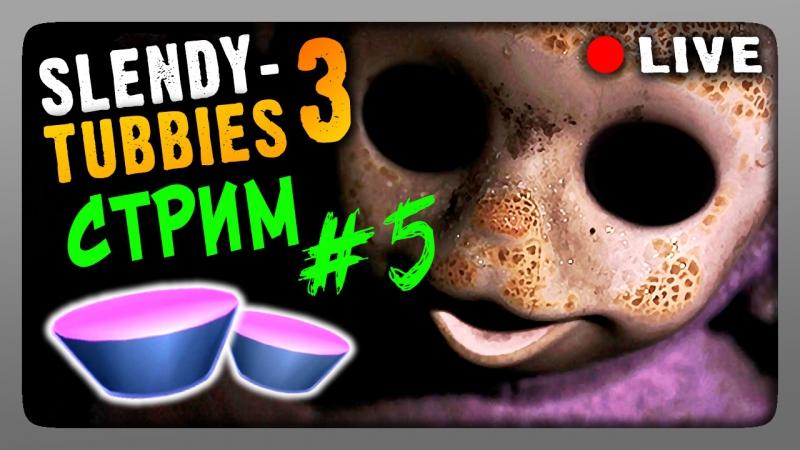Стрим 5 🎅 Slendytubbies 3 Multiplayer 🎅 ВЫЖИВАЕМ ВМЕСТЕ