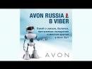 Avon Bot в Viber