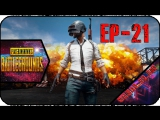 PlayerUnknown's Battlegrounds [EP-21] - Стрим - Отряд самоубийц