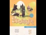 Spotlight 5 Student's book Class CDs / Английский в фокусе - Аудиокурс к УМК для 5 класса