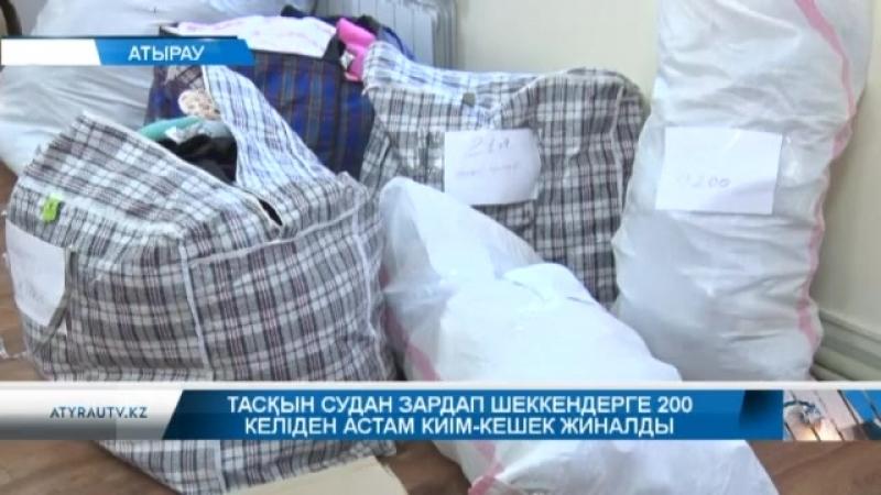 Шығыс Қазақстан облысына гуманитарлық көмек Атырау облысынан