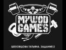 Татьяна Шеховцова_My WOD Online Games_Задание 2