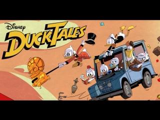 Утиные истории / DuckTales (2017)