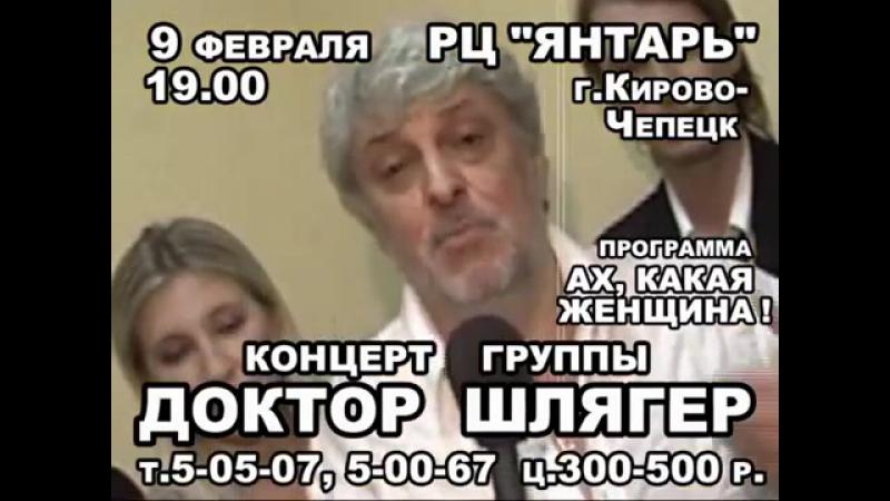 9 февраля. Концерт ДОКТОР ШЛЯГЕР (Проект Вячеслава Добрынина)