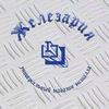 Железария- интернет-магазин металлопроката