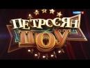 Петросян Шоу  выпуск 21  02.03.2018