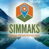 Твои приключения - SIMMAKS