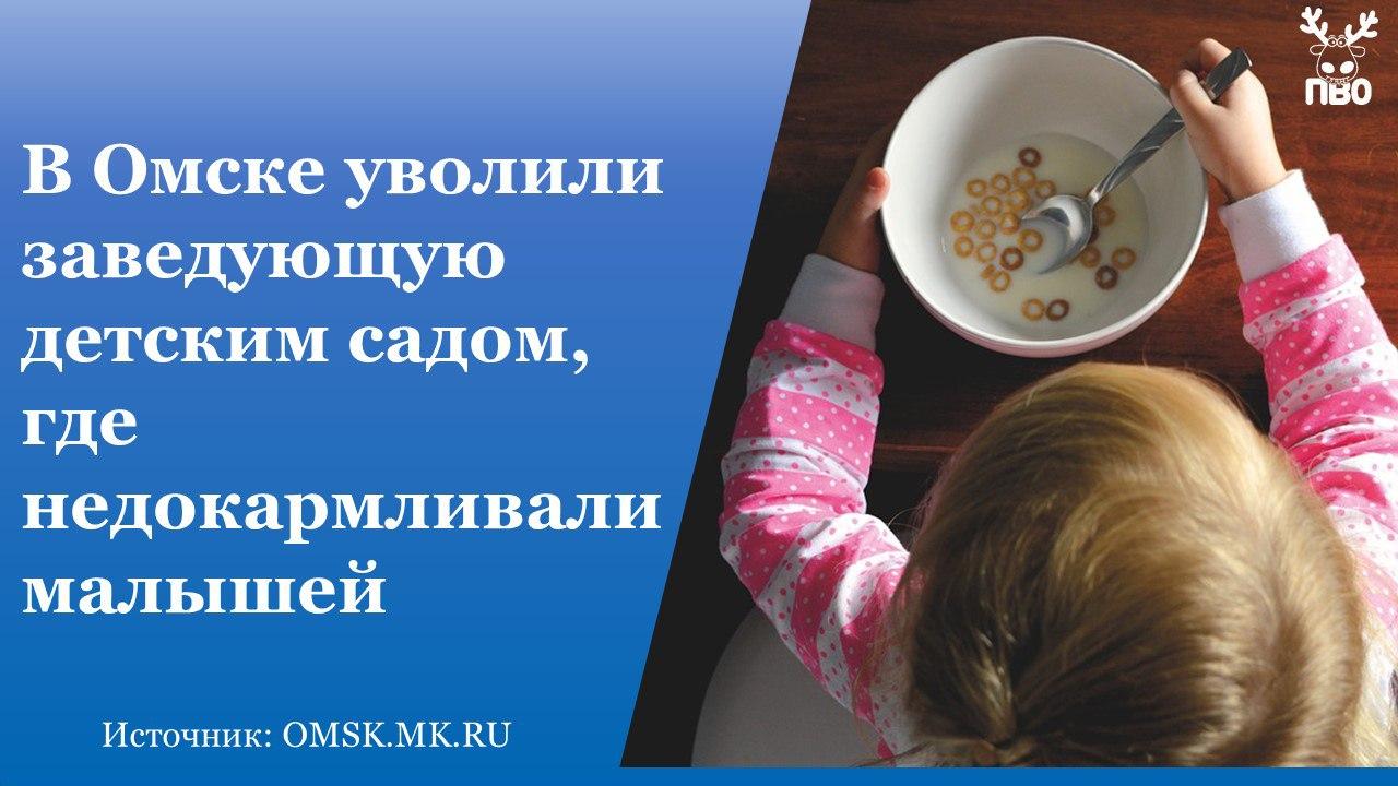 Заведующую детским садом № 246 Татьяну Золотареву уволили после проверки, которую провели департамент образования и региональное управление Роспотребнадзора.