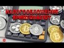 Интервью • Сложности в определении налогообложения криптовалют и регуляция