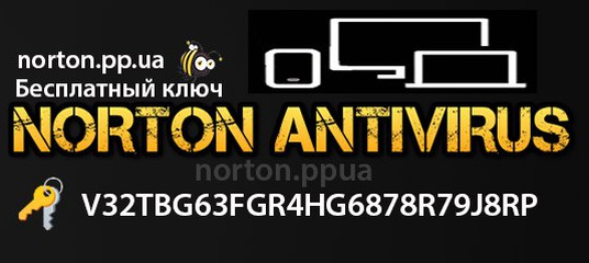 Ключи Для Norton Security 2017 Свежие Серии