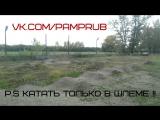 Памп-трек Рубцовск