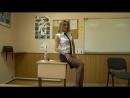 Стриптиз от красивой учительницы английского! Striptease by sexy English Teacher