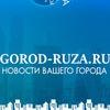 Город Руза - новости города