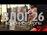 Культурный Влог 26 Как я попал в Полицию, Гуляй парк, Алина Шарипжанова