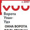 """Компания """"Ворота Улан-Удэ"""""""