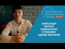 Александр отказался от навязанной страховки по кредиту при помощи Европейской Юридической Службы
