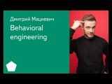 003. Школа менеджмента — Behavioral engineering. Дмитрий Мацкевич