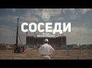 Соседи / История Венского квартала