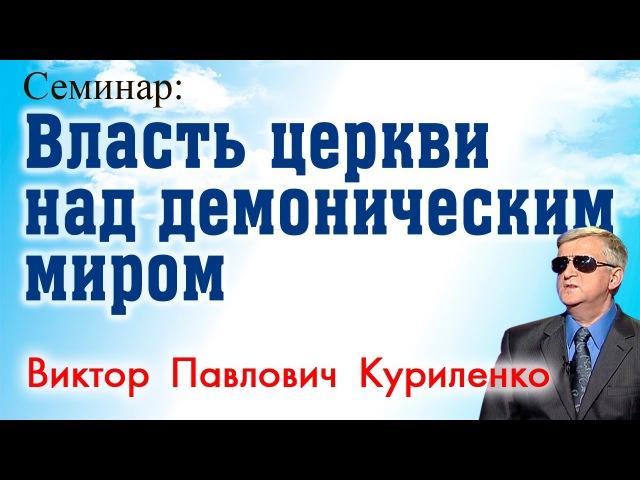 Власть церкви над демоническим миром Виктор Павлович Куриленко