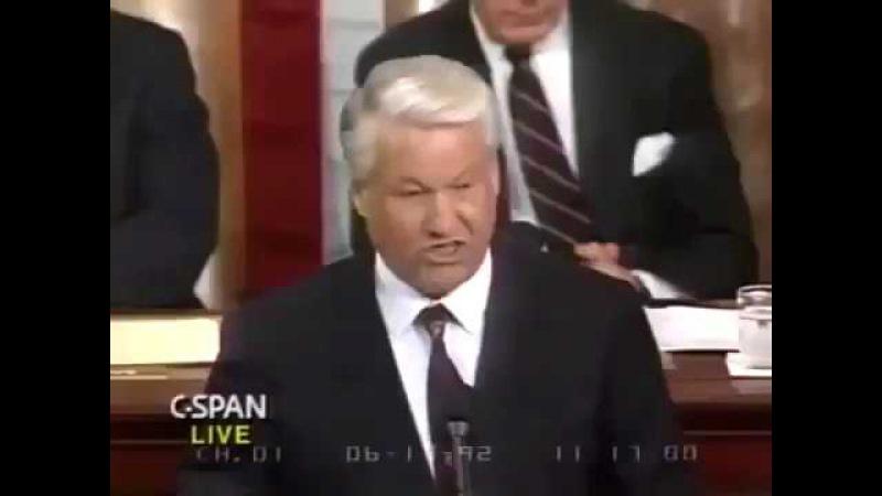 Господи, благослови Америку! - Отрывки из речи Ельцина в Конгрессе США_17.06.1992. Yeltsin. » Freewka.com - Смотреть онлайн в хорощем качестве