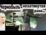 Сергей Матвеев - Чернобыль - незатянутая рана