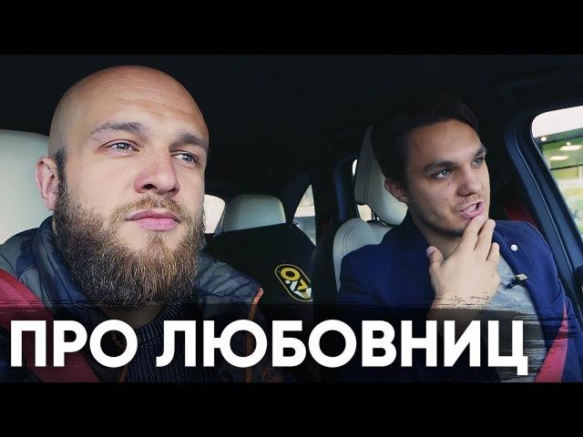 Зачем мужчине любовница Илья Левчук и Сергей Егоров