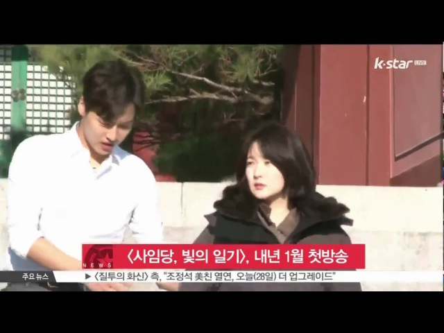 151130 Yang Se Jong 양세종 filming drama 'Saimdang, Light's Diary' at Gangneung city in Gangwon-do